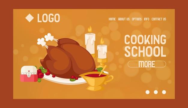料理学校のコースのオンラインwebサイトのデザインのランディングページ