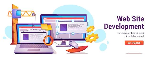 Webサイトの開発、プログラミング、コーディング