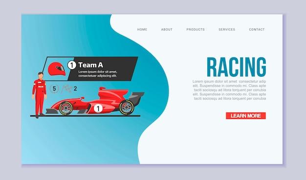 カートレーシングスピード車webテンプレートイラスト。