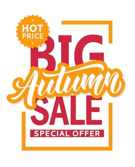 チラシ、招待状、ポスター、webサイトの秋販売バナーテンプレート。特別オファー、季節限定セールの広告。