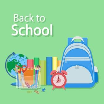 青いバックパック、教科書、赤い目覚まし時計、文房具セット、グローブのベクトルカラフルなイラスト。学校のテキストに戻る。 web、サイト、バナー、ポスターの明るいデザイン。