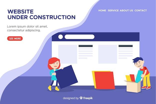 工事中webランディングページ