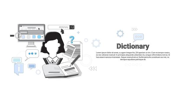 辞書語彙技術翻訳ツールwebバナーのベクトル図