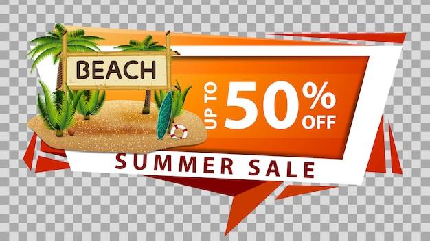 夏のセール、幾何学的なスタイルの割引webバナー