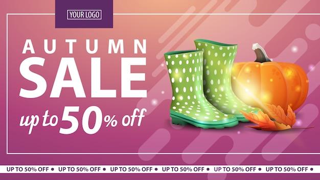 秋の販売、ゴム長靴とカボチャのオンラインストアの割引水平webバナー