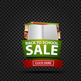 新学期セール、割引webバナー
