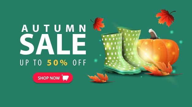 秋のセール、ゴム長靴とカボチャとミニマリストスタイルの割引緑webバナー