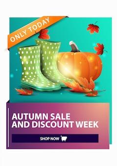 秋販売、ゴム長靴とカボチャの割引垂直webバナー