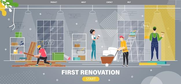 アパートの最初の改修フラットwebバナー