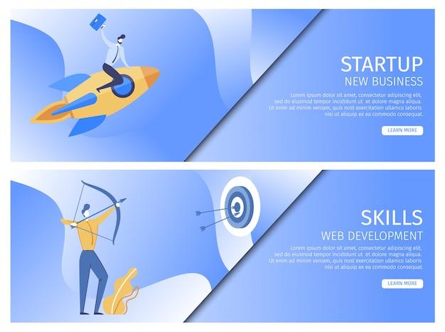 スタートアップ新規事業、スキルweb開発を設定します。