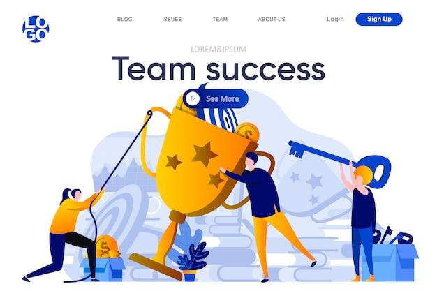 チーム成功フラットランディングページ。ビジネスチームは一緒に彼らの目標を達成し、成功のイラストに到達します。人のキャラクターとゴールドトロフィーカップのwebページ構成で勝利のお祝い。