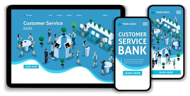 웹사이트 템플릿 방문 페이지 아이소메트릭 개념 은행, 서비스 홀, 은행 클린트의 고객 서비스. 편집 및 사용자 정의가 용이하고 적응형 ui ux.