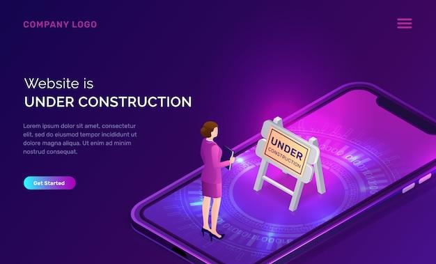 建設中のウェブサイト、メンテナンス作業エラー