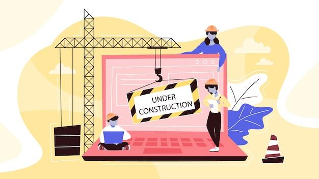 건설 페이지에서 웹 사이트. 진행중인 작업.
