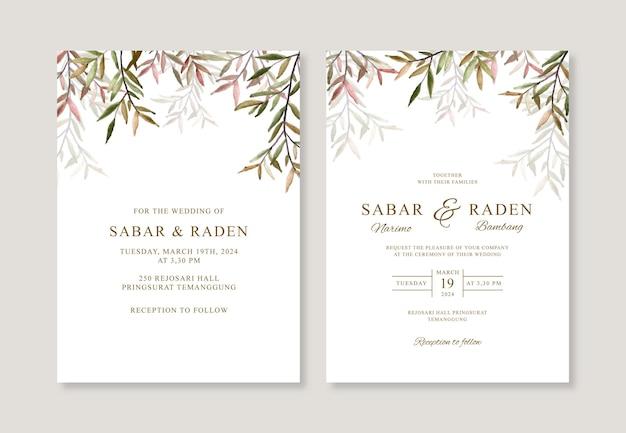 수채화 단풍으로 웨딩 카드 초대장 서식 파일