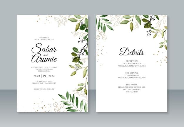 水彩画の葉と結婚式の招待状のテンプレート