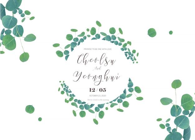 緑の葉の結婚式の招待状