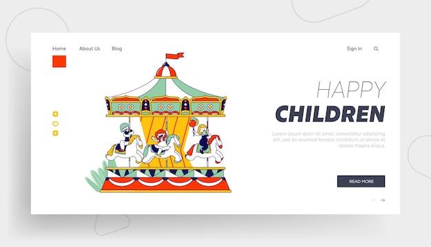 어린이를위한 주말 레크리에이션 웹 사이트 방문 페이지.