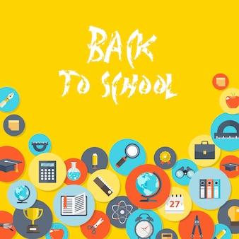 Добро пожаловать в школу.