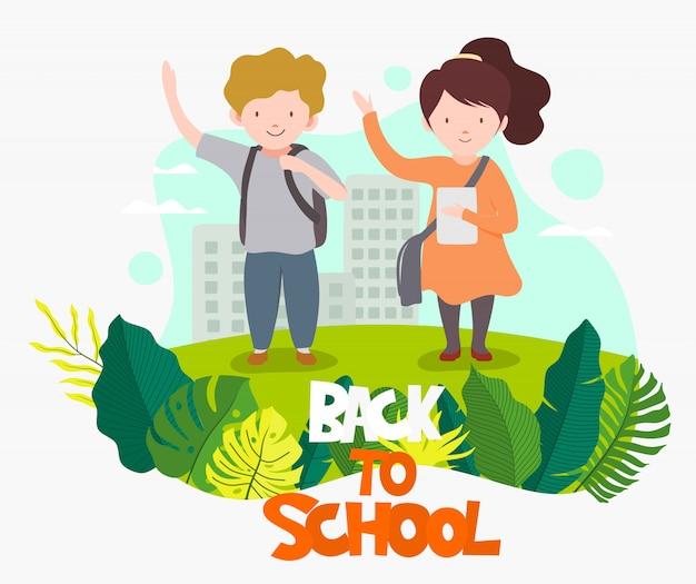 学校へようこそ、かわいい学校の子供たち。