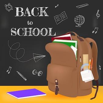 학교에 다시 오신 것을 환영합니다. 현실적인 갈색 배낭과 학용품