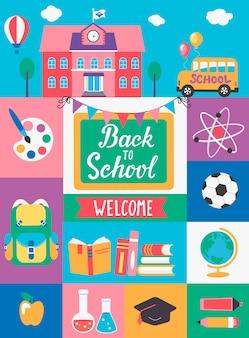 学校へようこそ