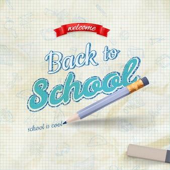 ようこそ学校へ。
