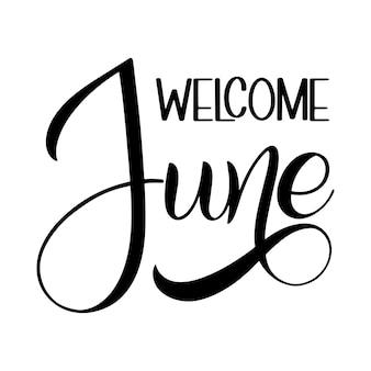 6월 글자를 환영합니다. 초대장, 포스터, 인사말 카드 요소입니다. 계절의 인사