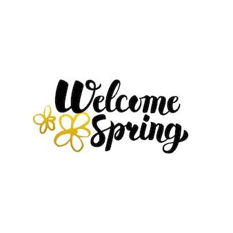 春の手書きレタリングへようこそ。書道と自然植物のデザイン要素のベクトルイラスト。