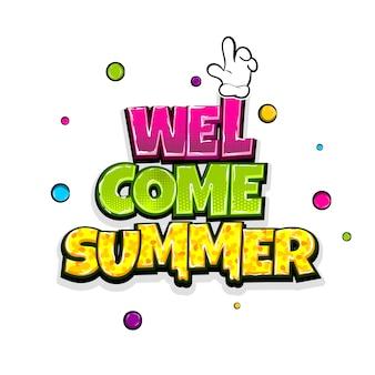 환영합니다 여름 방학 여행 만화 본문 팝 아트 광고하다 귀여운 만화책 여름 문구