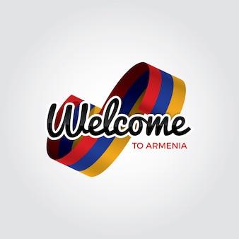 아르메니아에 오신 것을 환영합니다, 흰색 배경에 벡터 일러스트 레이 션