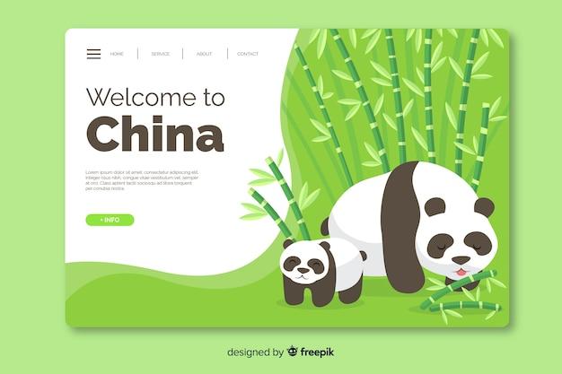 中国のランディングページテンプレートフラットデザインへようこそ Premiumベクター