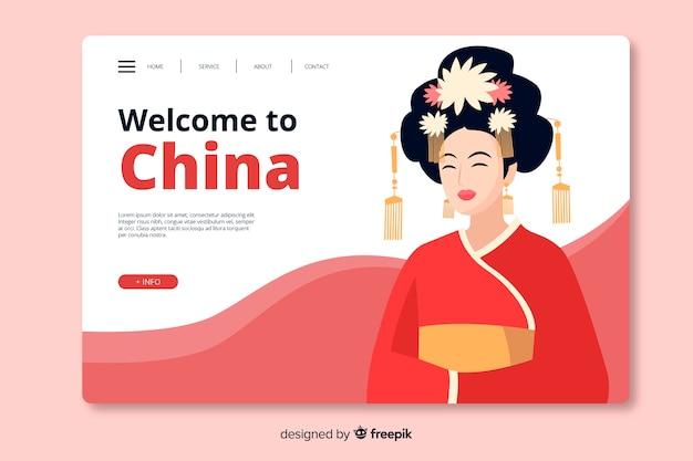 Добро пожаловать в китай шаблон страницы посадки плоский дизайн