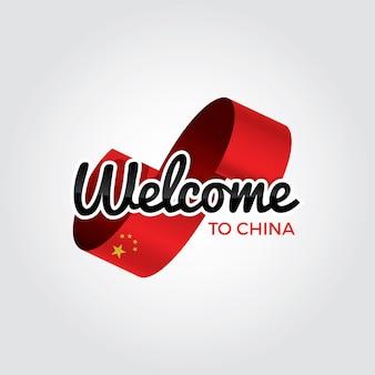 중국에 오신 것을 환영합니다, 흰색 배경에 벡터 일러스트 레이 션