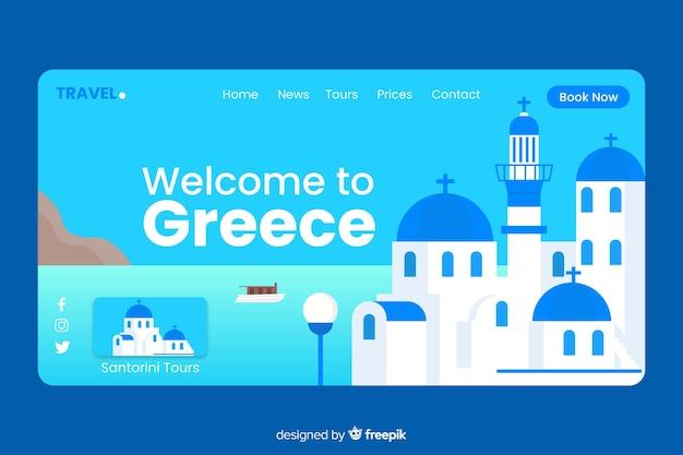 Добро пожаловать на целевую страницу греции