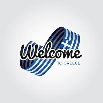 그리스, 흰색 배경에 벡터 일러스트 레이 션에 오신 것을 환영합니다