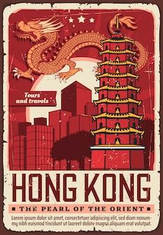 Добро пожаловать в гонконг, восточноазиатский туристический плакат