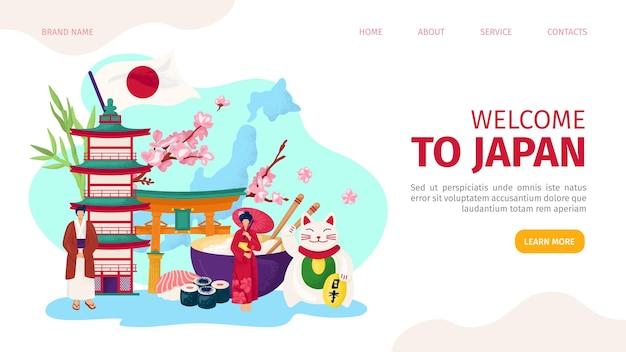 日本のランディングページへようこそ