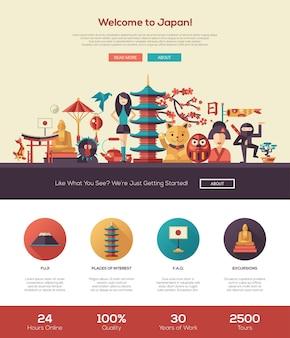 일본 여행 웹 사이트 템플릿에 오신 것을 환영합니다