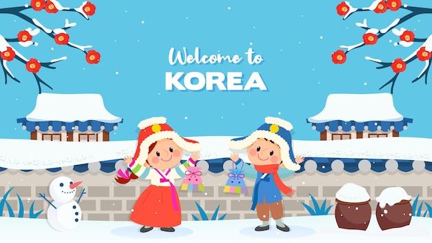 한국 겨울 배경에 오신 것을 환영합니다