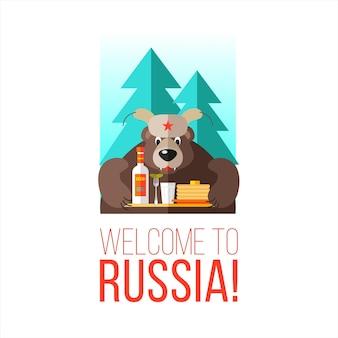 러시아에 오신 것을 환영합니다. 모자에 러시아 곰입니다. 벡터 일러스트 레이 션.