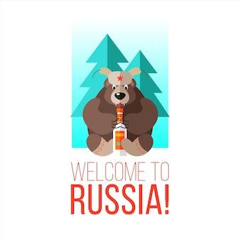 러시아에 오신 것을 환영합니다. 보드카와 러시아 곰입니다.