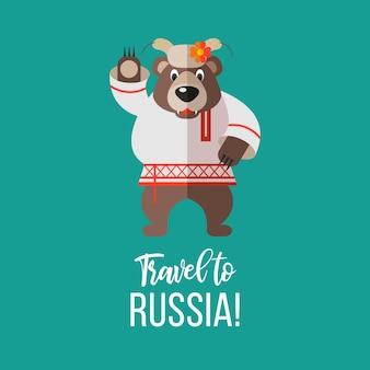 러시아에 오신 것을 환영합니다. 러시아 곰.