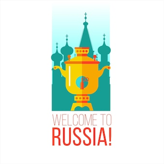 러시아에 오신 것을 환영합니다. 러시아 사모바르.