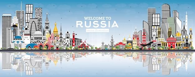 회색 건물과 푸른 하늘이 있는 러시아 스카이라인에 오신 것을 환영합니다. 벡터 일러스트 레이 션. 역사적인 건축과 관광 개념입니다. 랜드마크와 러시아 도시입니다. 모스크바. 상트 페테르부르크. 소치.