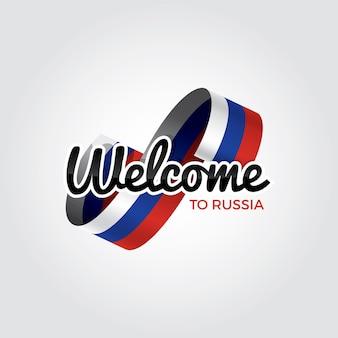 러시아에 오신 것을 환영합니다, 흰색 배경에 벡터 일러스트 레이 션
