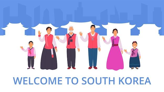 Добро пожаловать в южнокорейский семейный дизайн поздравительных открыток ханбок. счастливая восточная семья с детьми в традиционной одежде, приветствующая корейского гостя, шаблон открытки, векторная иллюстрация
