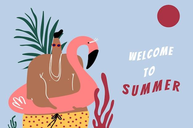 여름을 환영합니다