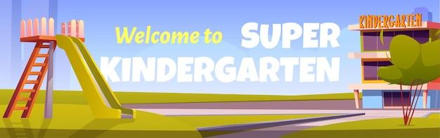 슈퍼 유치원 포스터에 오신 것을 환영합니다.