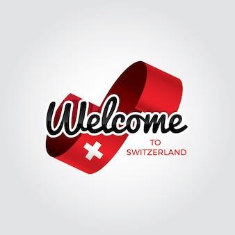 스위스에 오신 것을 환영합니다, 흰색 배경에 벡터 일러스트 레이 션